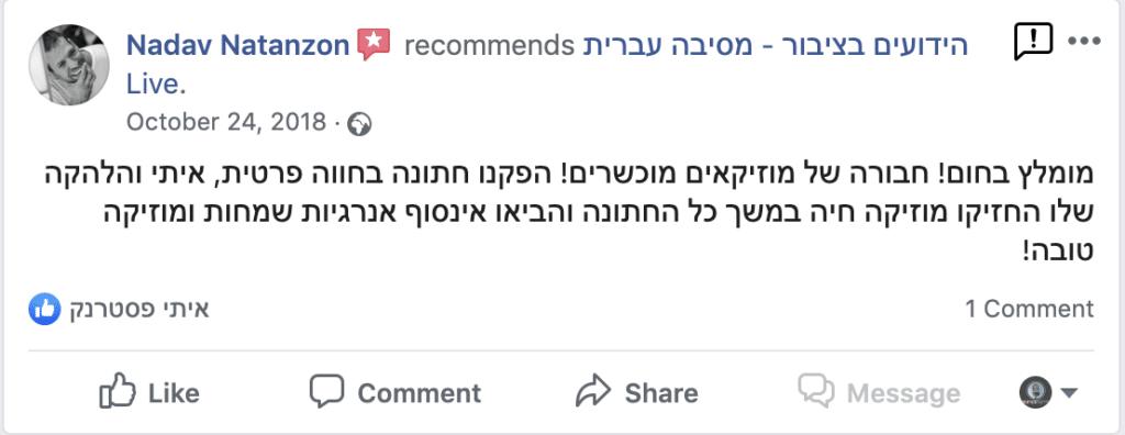 מסיבה עברית - המלצה